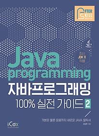 자바 프로그래밍 100% 실전 가이드 2