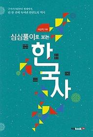 심심풀이로 보는 한국사