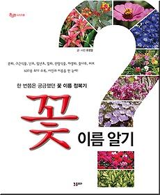 꽃 이름 알기