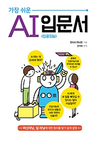 가장 쉬운 인공지능 (AI) 입문서