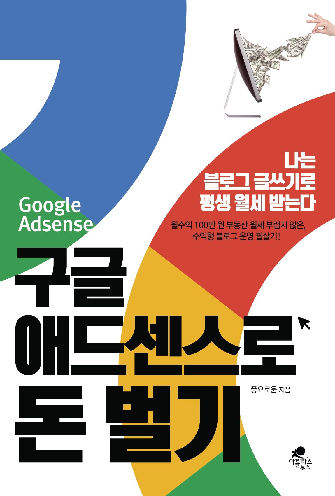 구글 애드센스로 돈 벌기