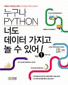 누구나 파이썬 너도 데이터 가지고 놀 수 있어!