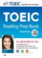ETS TOEIC Reading Prep Book Grammar(최신개정판)