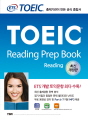 ETS TOEIC Reading Prep Book Reading(최신개정판)