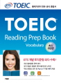 ETS TOEIC Reading Prep Book Vocabulary(최신개정판)