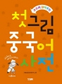 (스토리 읽어주는) 첫 그림 중국어 사전