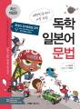 대한민국에서 가장 쉬운 독학 일본어 문법