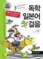 대한민국에서 가장 쉬운 독학 일본어 첫걸음