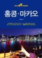 [SELF TRAVERL] 홍콩 마카오 셀프 트래블