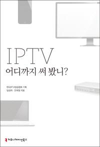 IPTV 어디까지 써 봤니?