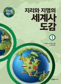 지도로 읽는다 지리와 지명의 세계사 도감 1권