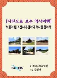 보물이 된 조선시대 관아와 객사를 찾아서