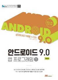 실무에 바로 적용 할 수 있는 안드로이드 9.0 앱 프로그래밍(Pie 버전) NCS 국가직무능력표준 기준안 적용