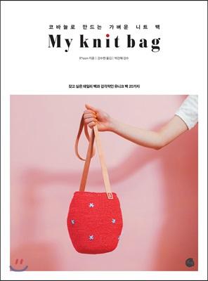 My knit bag : 코바늘로 만드는 가벼운 니트 백