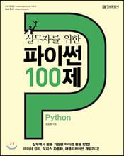 실무자를 위한 파이썬 Python 100제