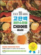 [단독] 맛있게 살 빠지는 고단백 저탄수화물 다이어트 레시피