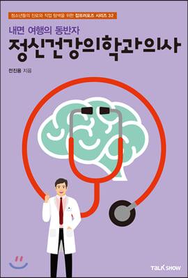 내면 여행의 동반자 정신건강의학과의사 : 청소년들의 진로와 직업탐색을 위한 잡프러포즈시리즈32