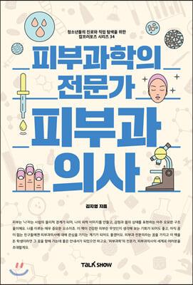 피부과학의 전문가 피부과의사 : 청소년들의 진로와 직업탐색을 위한 잡프러포즈시리즈34