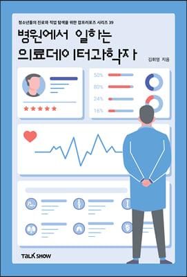 병원에서 일하는 의료데이터과학자 : 청소년들의 진로와 직업탐색을 위한 잡프러포즈시리즈39