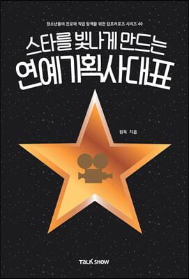 스타를 빛나게 만드는 연예기획사대표 : 청소년들의 진로와 직업탐색을 위한 잡프러포즈시리즈40