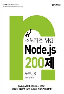 초보자를 위한 Node.js 200제