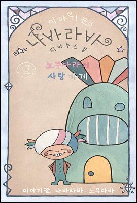 노무다라의 사탕 가게 - 이야기꾼 나바라바 : Dianus King-Nomudara's Candy Shop - Storyteller Nabarava