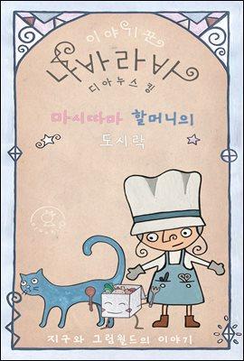 마시따마 할머니의 도시락 - 이야기꾼 나바라바 : 짧고 굵은 그럼월드 책 Dianus King - The Elderly Woman Masiddama's A Box Lunch - Storyteller Nabarava