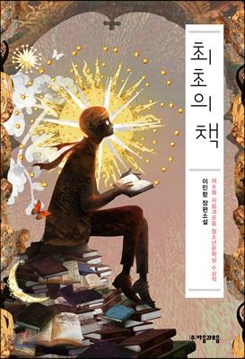 최초의 책 : 제8회 자음과모음 청소년문학상 대상 수상작 - 자음과모음 청소년문학 73