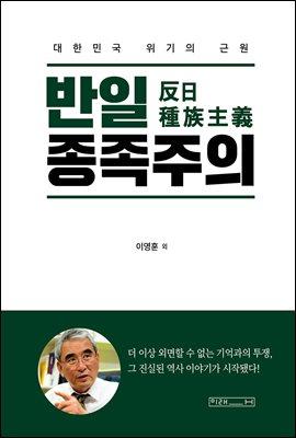 반일종족주의 : 대한민국 위기의 근원