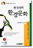 한국인의 환경문화