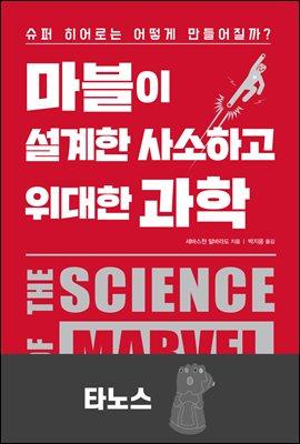 마블이 설계한 사소하고 위대한 과학 : 타노스
