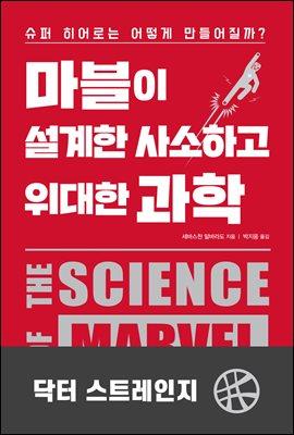 마블이 설계한 사소하고 위대한 과학 : 닥터 스트레인지