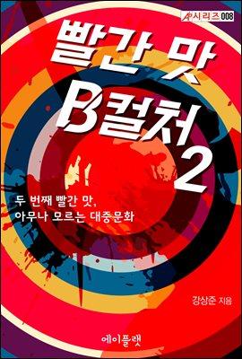 빨간 맛 B컬처 2 : 두 번째 빨간 맛, 아무나 모르는 대중문화 - A♭시리즈 008