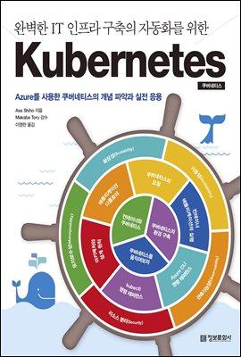 완벽한 IT 인프라 구축의 자동화를 위한 Kubernetes 쿠버네티스