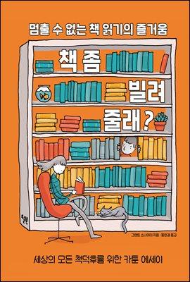 책 좀 빌려줄래? : 멈출 수 없는 책 읽기의 즐거움