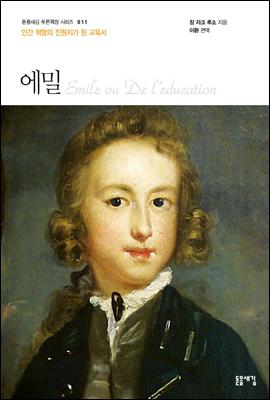에밀 : 인간 혁명의 진원지가 된 교육서 - 돋을새김 푸른책장 시리즈 011