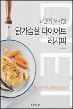 닭가슴살 다이어트 레시피