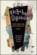 한국사에 감동하다
