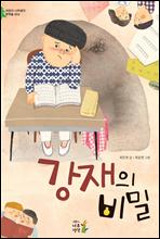 강재의 비밀 - 어린이 나무생각 문학숲 4