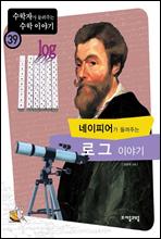 네이피어가 들려주는 로그 이야기 - 수학자가 들려주는 수학 이야기 039