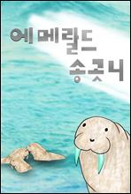 에메랄드 송곳니
