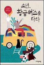 소년, 황금버스를 타다 - 자음과모음 청소년문학 62