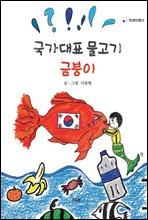 국가대표 물고기 금붕이 - 책고래아이들 03