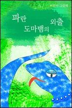 파란 도마뱀의 외출
