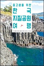 중고생을 위한 한국지질공원 여행